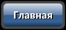Главная сайта